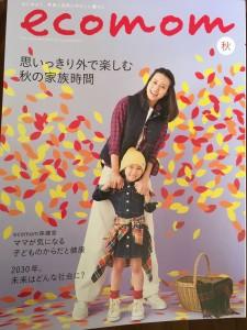 Nikkei Ecomum Magazine Cover